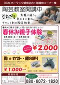 2018/03/08 陶芸教室おすすめ