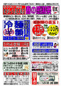 2018/03/08 「をかしら屋」春の感謝祭 & とってもお得なクーポン