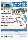 2018/03/10 構造見学会・住宅相談会 陸前高田市気仙町会場