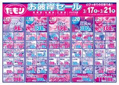 2018/03/17 お彼岸セール