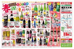 2018/03/21 【タストヴァン】春爛漫 桜の下で乾杯!