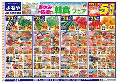 2018/03/22 春休み応援朝食セール