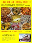 2018/03/20 かわてつのお惣菜