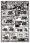 2018/03/24 花泉店号外