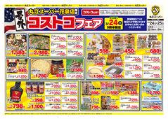 2018/03/24 号外!丸江花泉店限定セール