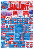 2018/03/24 アクティ スーパーJANJAN(じゃんじゃん)デー