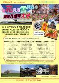 2018/03/30 花見酒 雪見酒 盛岡八幡平 大地のパノラマツアー