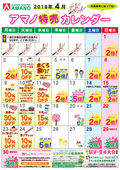 4月特売カレンダー