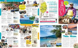 2018/04/02 岩手県山田町体験プログラムガイド