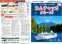 ぱしふぃっく びいなす「カムチャッカ クルーズ」(8/31~9/11)簡略版パンフレット
