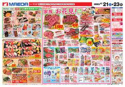 2018/04/21 家族でお花見!行楽特集
