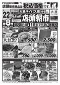 2018/04/22 大湊バイパス店頭朝市