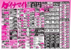 2018/04/22 ビフレダイナミックスペシャル百均市