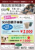 2018/05/07 陶芸教室おすすめ