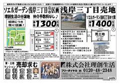 2018/05/02 不動産 売地 売家 マンション 理創生活