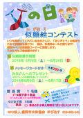 2018/05/21 父の日似顔絵展示&プレゼント