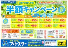 2018/05/08 クリーニングSALE 防寒衣料(撥水加工付)半額