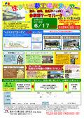 2018/05/21 住まいの夢工場バスツアー 6/17(日)