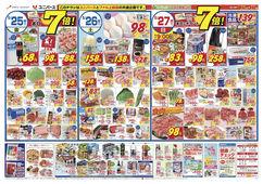 2018/05/25 運動会・行楽