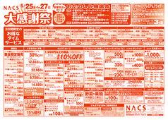 2018/05/24 NACS大感謝祭