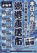 2018/05/26 漁港直送市