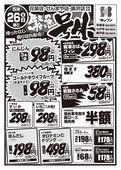 2018/05/26 花泉店・千厩店・藤沢店合同号外