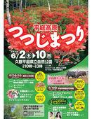 2018/05/27 2018 平庭高原つつじまつり(全体)