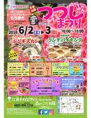 2018/05/27 2018 平庭高原つつじまつり(くずまきワイン)