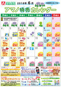 6月特売カレンダー