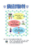2018/06/08 イベントのお知らせ