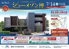2018/06/09 シャーメゾン博 7/14(土)