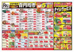 2018/06/19 火曜百円均市&水曜日替り