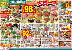 2018/06/19 大均一祭!/お魚の日・お肉の日