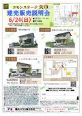 2018/06/18 コモンステージ矢巾 建売販売説明会 6/24(日)