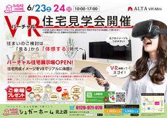 2018/06/18 VR住宅見学会開催