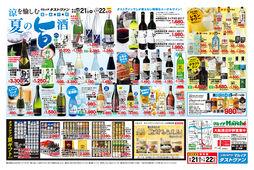2018/06/21 【タストヴァン】涼を愉しむ夏の旨酒