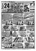 2018/06/24 サンデースペシャル