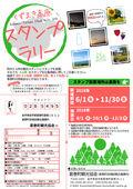 2018/07/01 くずまき高原スタンプラリー2018