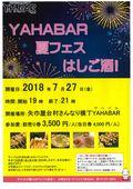 2018/06/28 YAHABAR夏フェスはしご酒