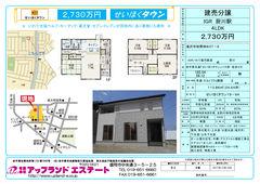 2018/06/30 滝沢市牧野林「せいほくタウン」新築建売住宅 ◎7月中にご成約いただいた方に特典をご用意しております。