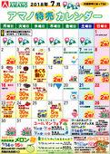 2018/07/03 7月特売カレンダー