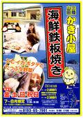 2018/07/09 山田かき小屋 海鮮鉄板焼き