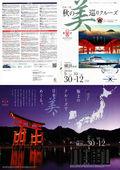 2018/07/10 セレブリティ・ミレニアムで航く 日本一周 秋の美巡りクルーズ(ダイジェスト版)