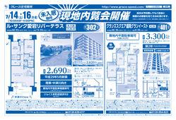 2018/07/13 未入居物件 現地内覧会開催
