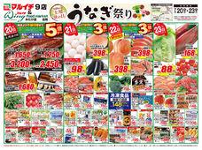 2018/07/20 土用丑の日 うなぎ祭り