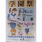 2018/07/14 学園祭のお知らせ