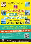 2018/07/14 いいとこ山田 インスタフォトキャンペーン2018