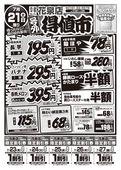 2018/07/21 花泉店号外 得値市