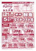 2018/07/21 【号外】鮮魚ダイナマイト市/精肉エキサイティング市