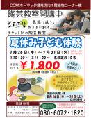 2018/07/20 陶芸教室おすすめ